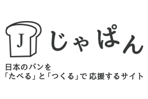 じゃぱん 日本のパンを「たべる」と「つくる」で応援するサイト